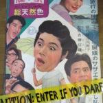 北九州題材の映画作品!!7選!