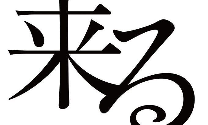 北九州でホラー映画撮影!!「来る」はどんな映画??