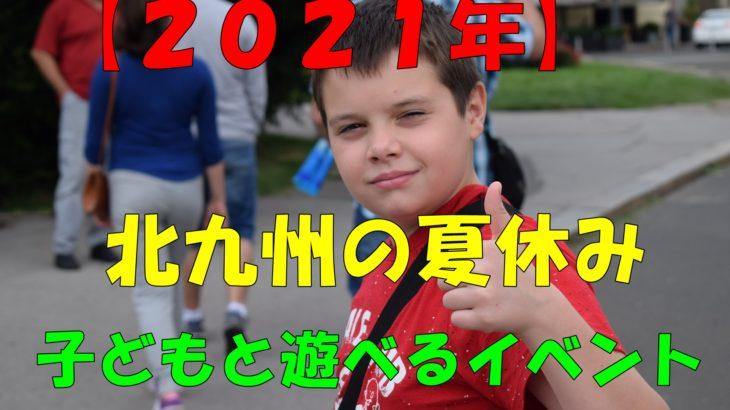 【2021年】北九州の夏休み 子どもと遊べるイベント