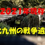 【2021年現存】北九州の戦争遺跡