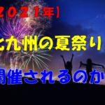 【2021年】北九州の夏祭りは開催されるのか?