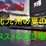 【2021年】北九州の夏のオススメの遊び場!