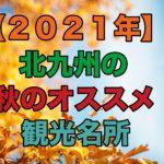 【2021年】北九州の秋のオススメ観光名所