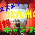 オススメ!北九州の無料キャンプ場