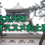 2021年!北九州のオススメお土産