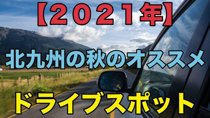 【2021年】北九州の秋のオススメ、ドライブスポット
